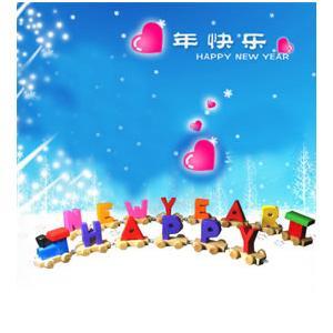 新年快乐 happy new year字母小火车一个