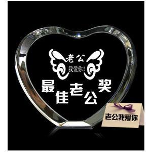 情人节老公礼物_个性定制产品_创意生日礼物送老公老婆爱情存
