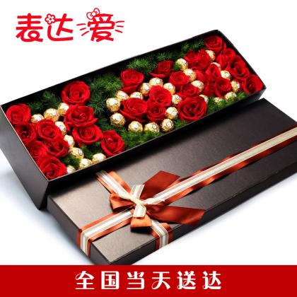 我爱你鲜花礼盒(当天送达)