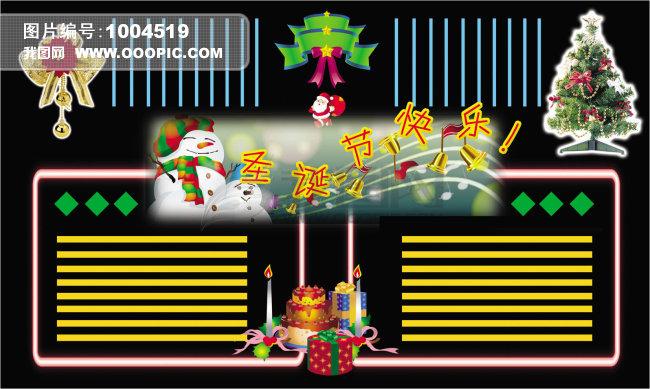 圣诞节板报设计图【礼意久久送礼网】