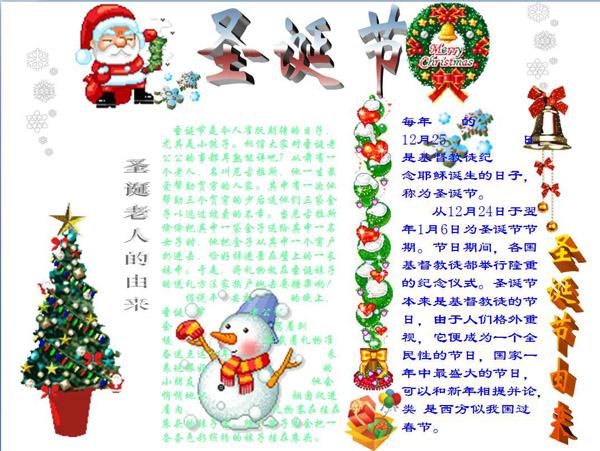 圣诞节板报设计图