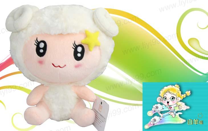 活力激情的白羊座星座娃娃一个