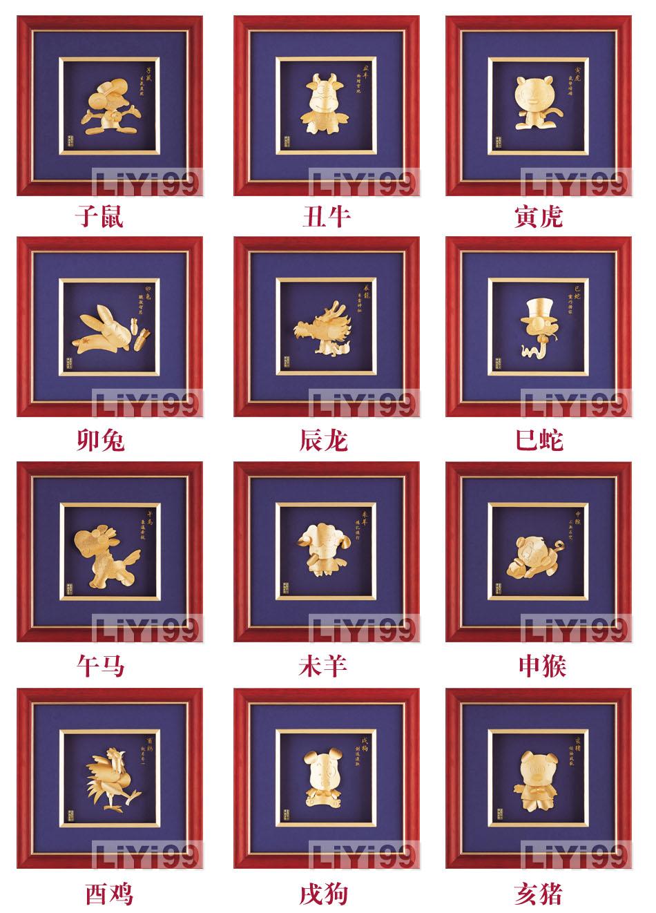 12生肖金箔邮票图片展示;