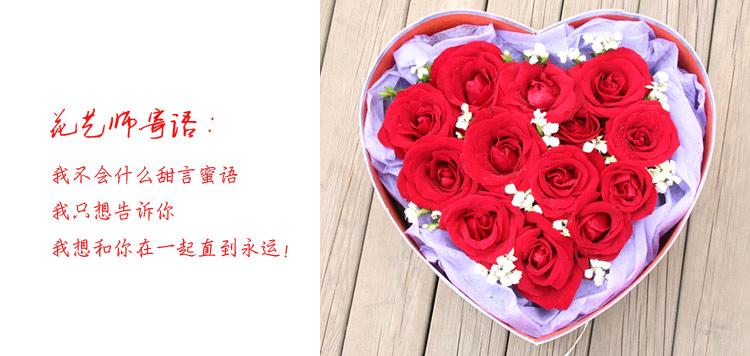 11朵精选红玫瑰,相思梅点缀,白色细纱外围,心形鲜花