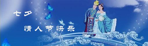 七夕节礼物,七夕节祝福语图片