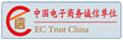 中国电子商务诚信单位